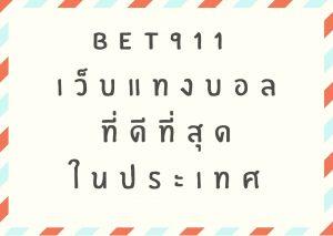 BET911